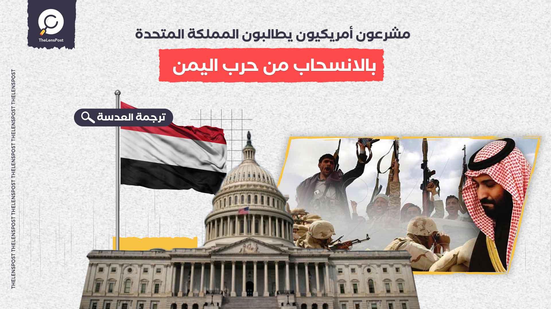 مشرعون أمريكيون يطالبون المملكة المتحدة بالانسحاب من حرب اليمن