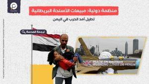 منظمة دولية: مبيعات الأسلحة البريطانية تطيل أمد الحرب في اليمن