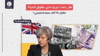 هل باعت تيريزا ماي حقوق المرأة مقابل 115 ألف جنيه إسترليني؟