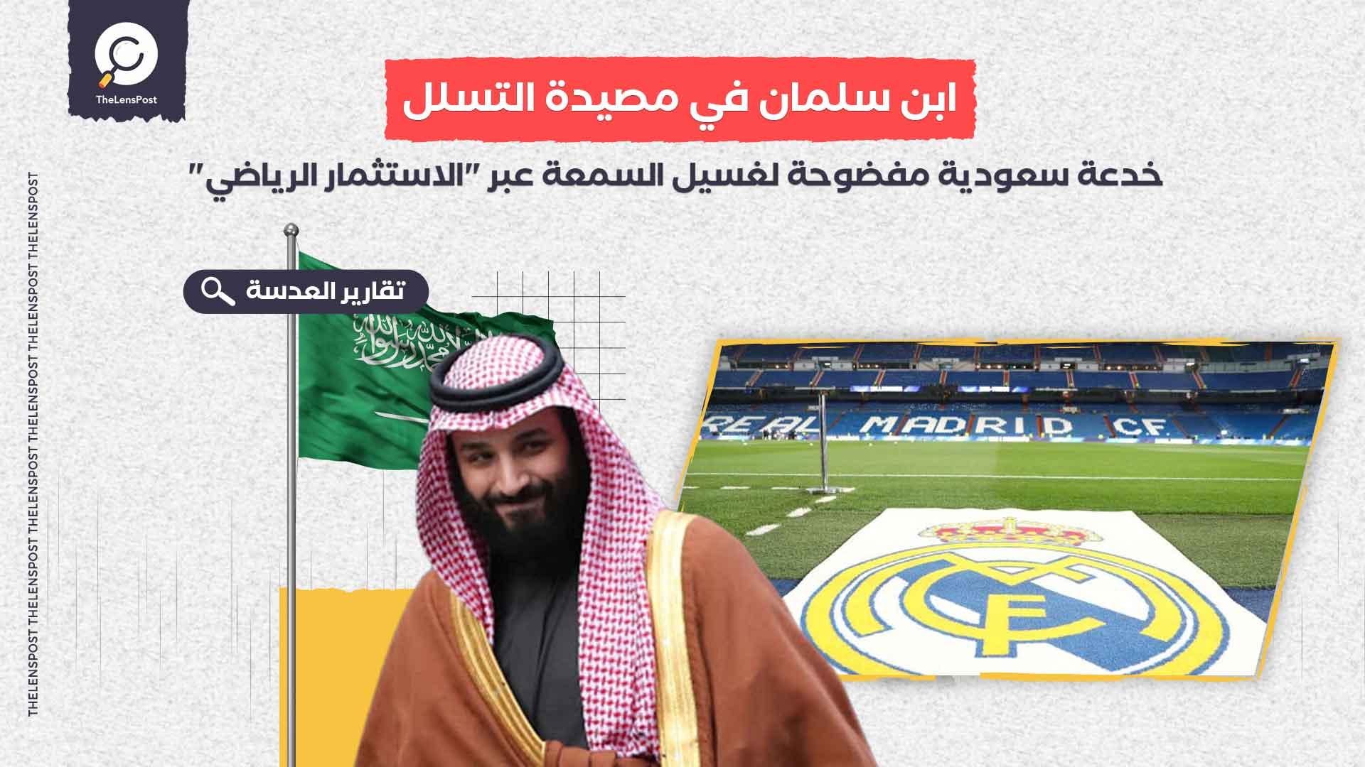 """بن سلمان في مصيدة التسلل.. خدعة سعودية مفضوحة لغسيل السمعة عبر """"الاستثمار الرياضي"""""""