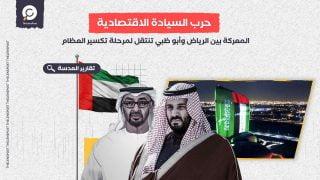 هل تصل المعركة بين الرياض وأبو ظبي لمرحلة تكسير العظام؟