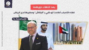 """بعد انتهاء دورهما.. لهذه الأسباب أطاحت أبو ظبي بـ""""قرقاش"""" وسفيرها لدى الرياض"""