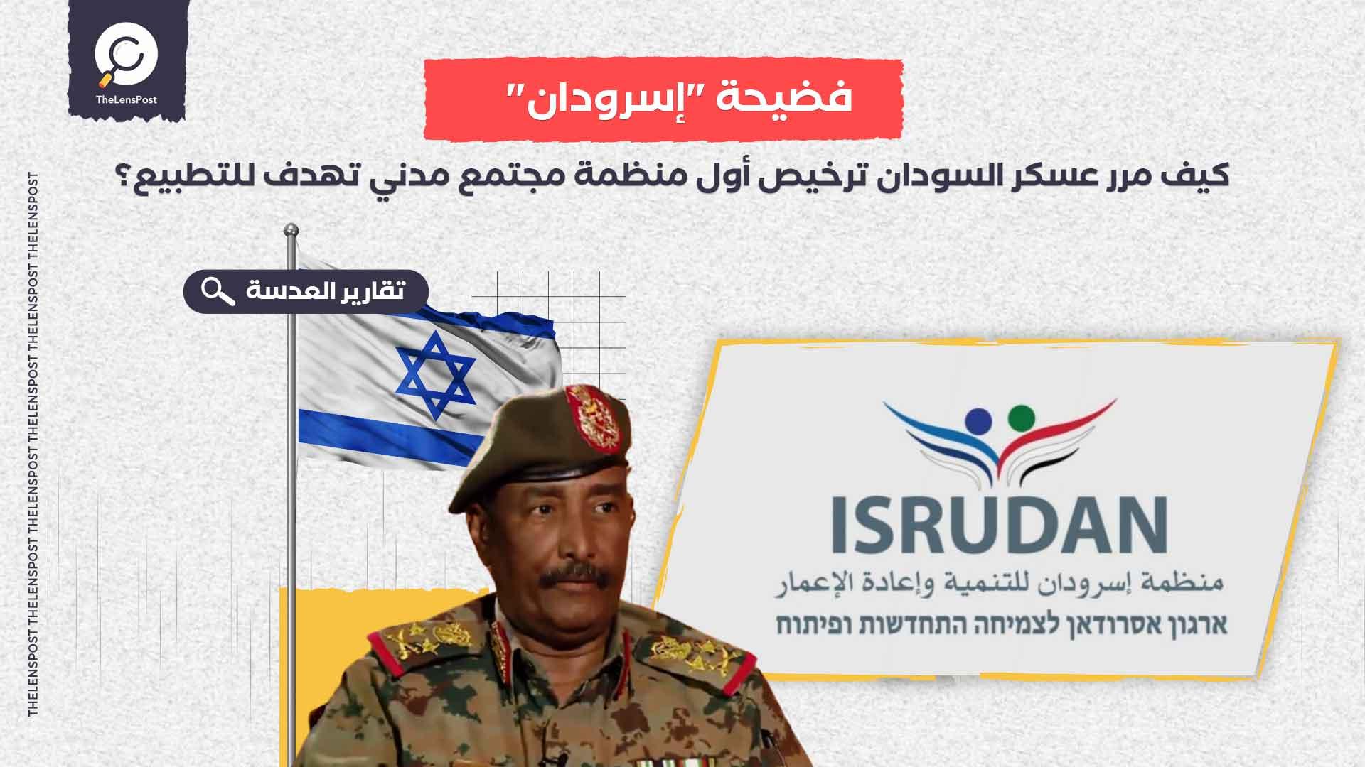 كيف مرر عسكر السودان ترخيص أول منظمة مجتمع مدني تهدف للتطبيع؟