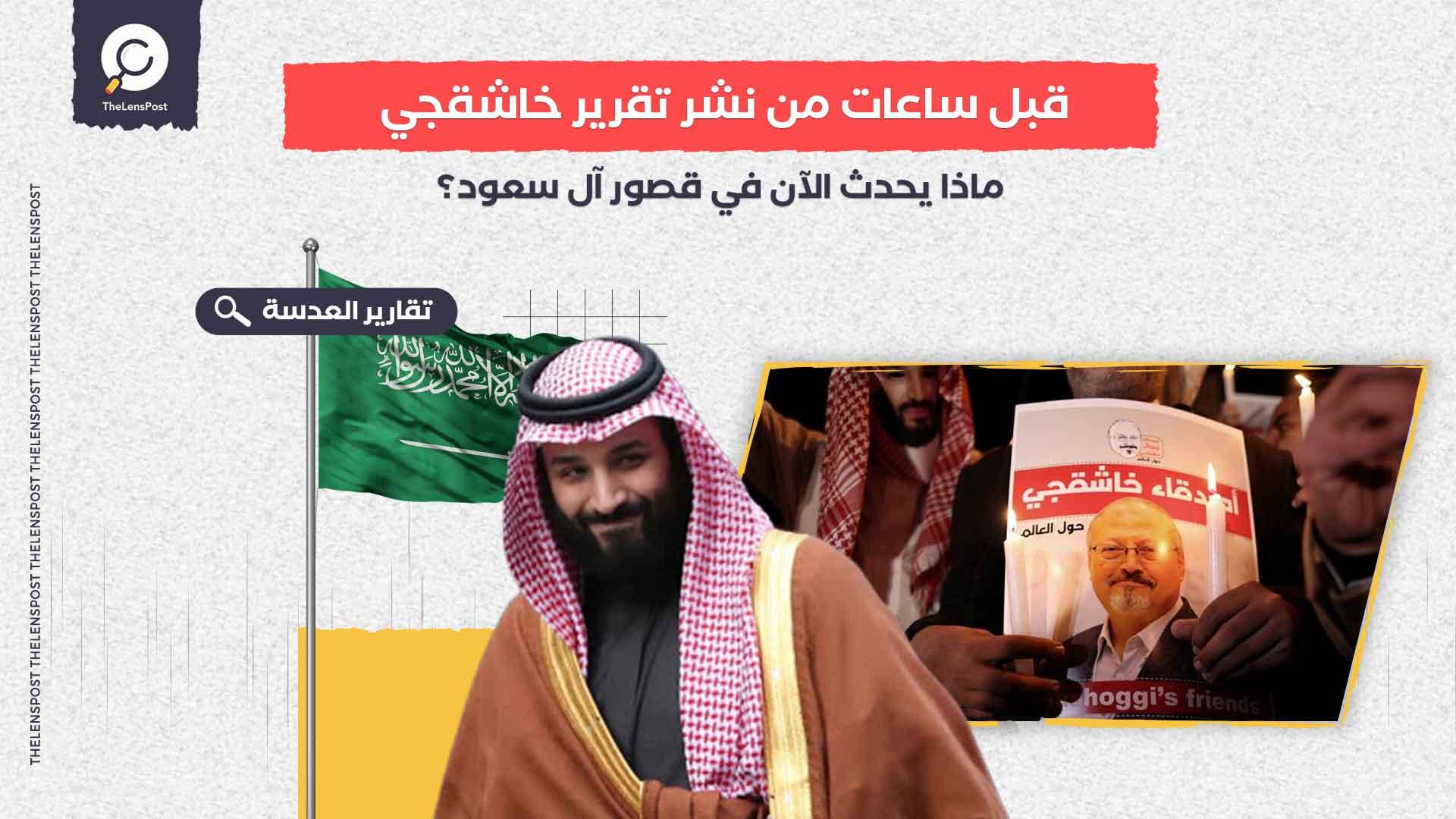 قبل ساعات من نشر تقرير خاشقجي.. ماذا يحدث الآن في قصور آل سعود؟