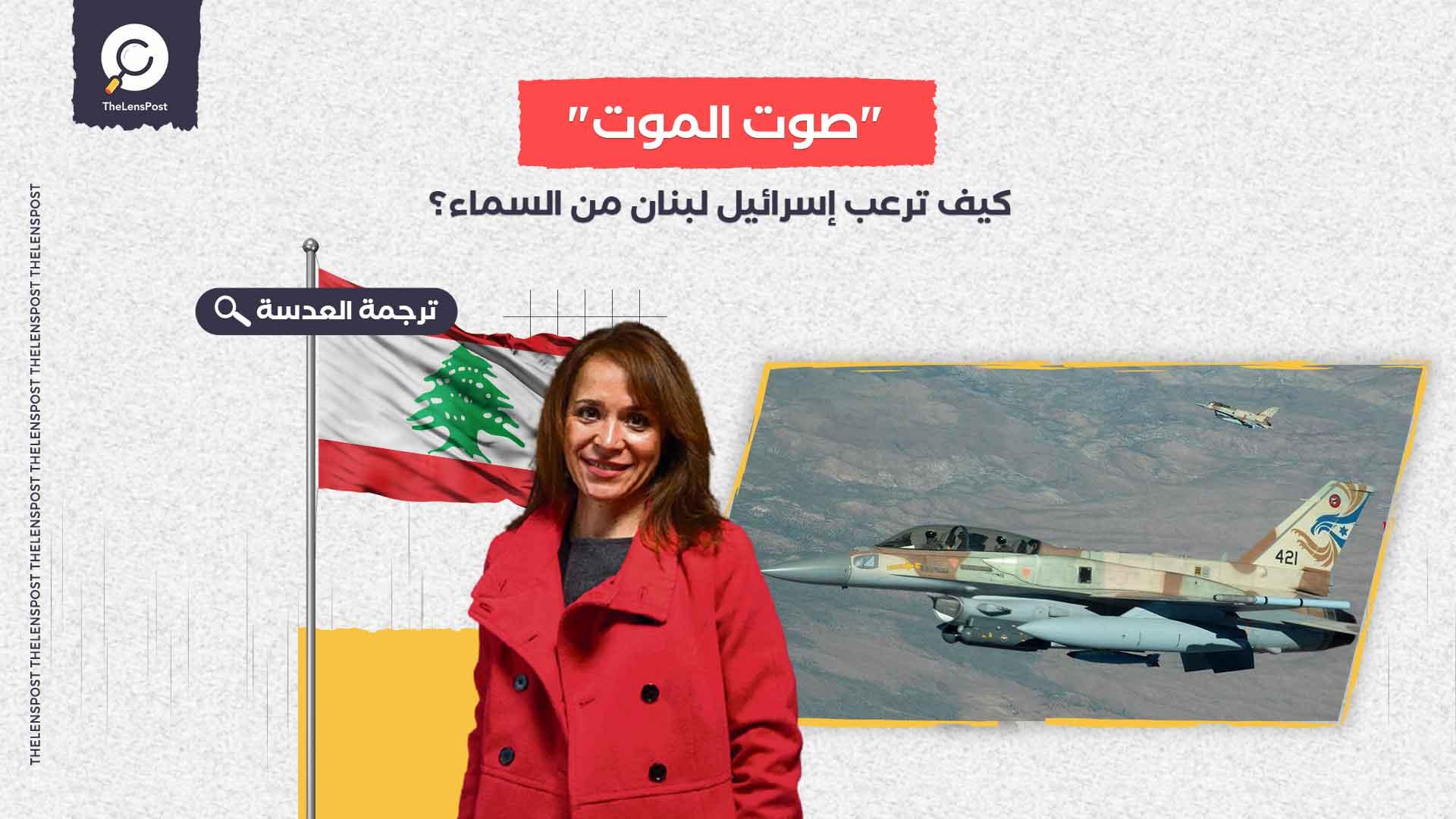 كيف ترعب إسرائيل لبنان من السماء؟