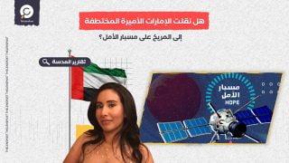 هل نقلت الإمارات الأميرة المختطفة إلى المريخ على مسبار الأمل؟