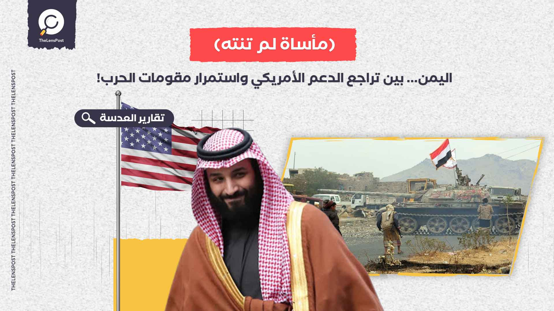 اليمن... بين تراجع الدعم الأمريكي واستمرار مقومات الحرب!