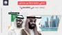 ما هي خفايا خطة بن سلمان لوقف تمدد دبي الاقتصادي؟