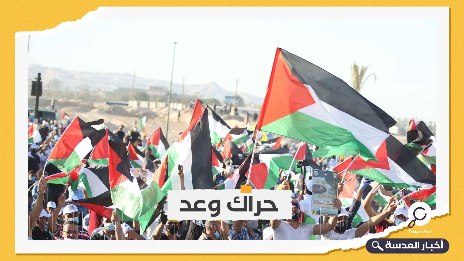 الإعلان عن تأسيس تيار سياسي جديد في فلسطين