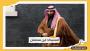 منظمة العفو الدولية تطالب العاهل السعودي بالإفراج عن قيادي في حماس ونجله