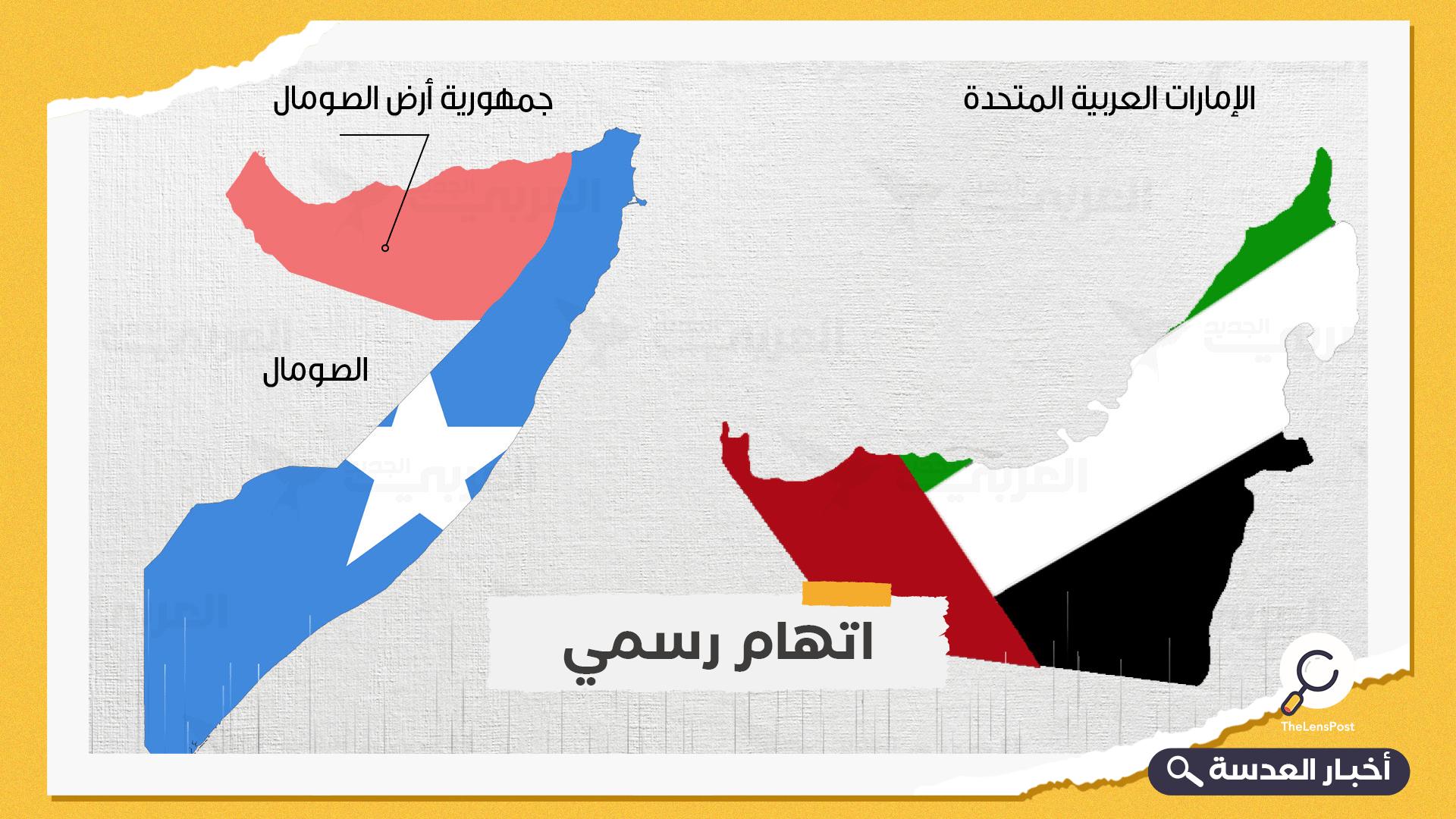 الصومال تتهم الإمارات بنشر الفوضى