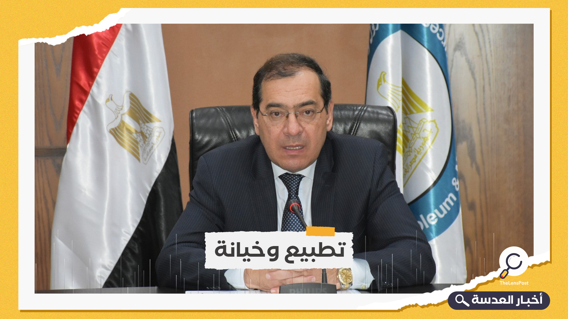 مسلسل الخيانة مستمر.. وزير البترول المصري يزور الكيان الصهيوني
