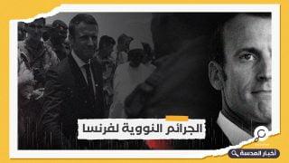 مسؤول عسكري جزائري يحمل فرنسا مسؤولية مخلفات تجاربها النووية ببلاده