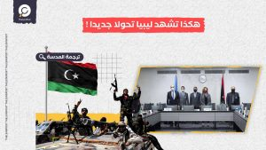 ليبراسيون: هكذا تشهد ليبيا تحولا جديدا ! (مفاوضات جنيف)