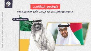 ما هو الدور الخفي لابن زايد في عزل الأمير محمد بن نايف؟