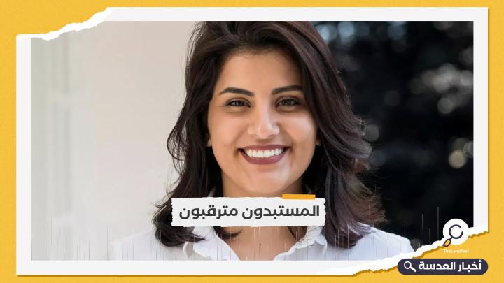 بعد 20 يومًا من رئاسة بايدن.. الهذلول في منزلها بعد اعتقال 3 سنوات