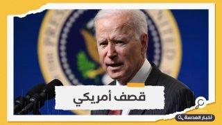 لأول مرة.. بايدن يأمر بقصف قوات مدعومة إيرانيًا في سوريا