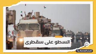 محافظ سقطرى اليمنية يتهم الإمارات بعرقلة اتفاق الرياض