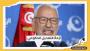 الغنوشي يطرح مبادرة لحل الأزمة السياسية بتونس