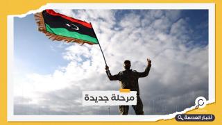 ترحيب دولي واسع بانتخاب الإدارة الليبية الجديدة