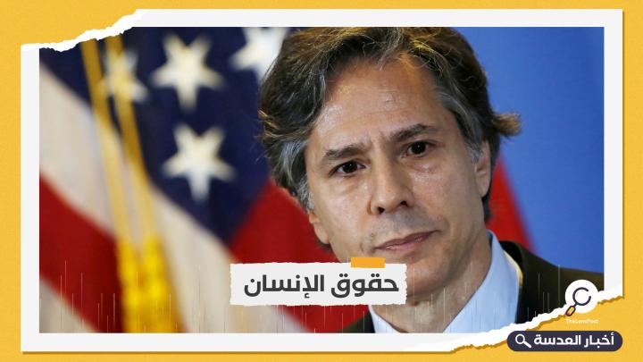 وزير الخارجية الأمريكي يؤكد إبراز قضايا حقوق الإنسان في العلاقة مع السعودية