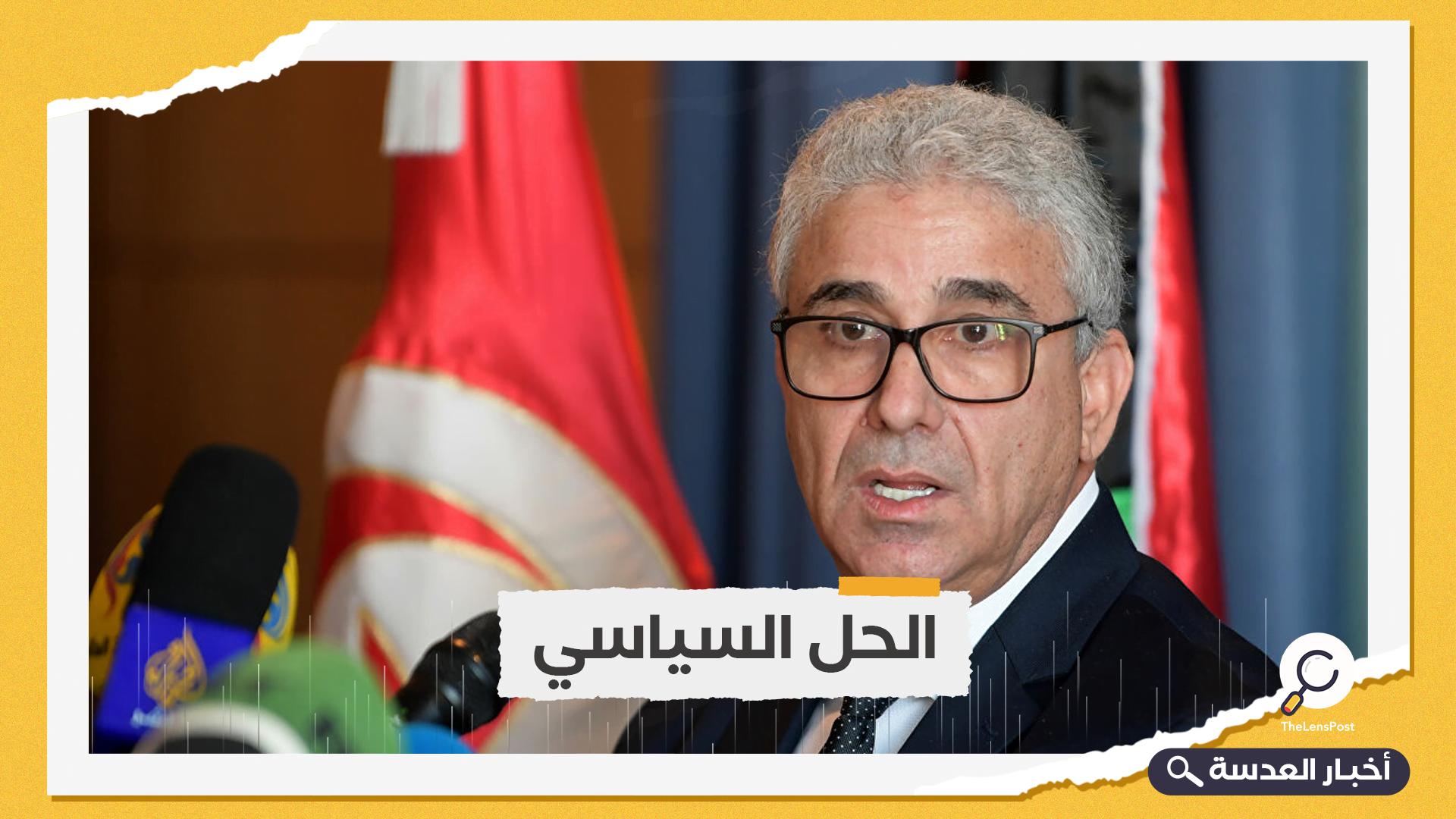 وزير الداخلية الليبي: حكومتنا مستعدة لتسليم السلطة للحكومة الجديدة فور تشكلها