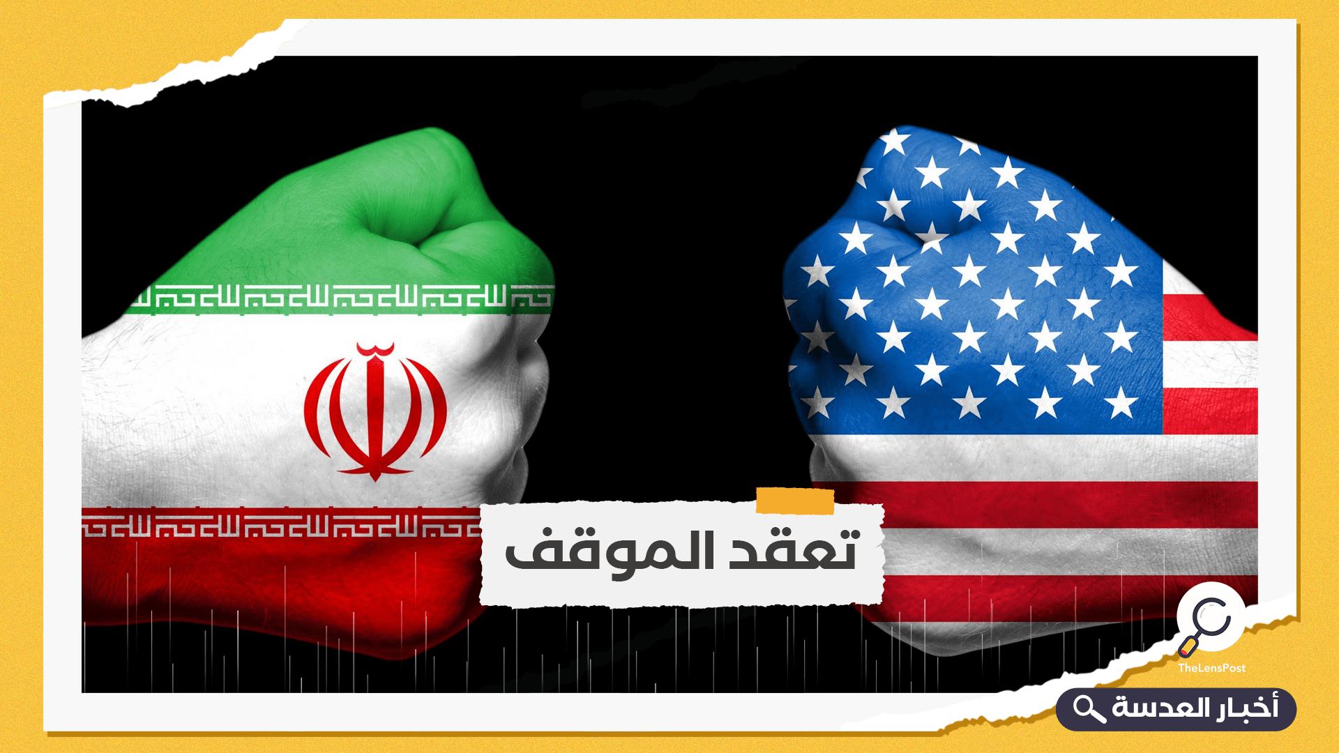 واشنطن: لم نتواصل مع إيران ومن المبكر جداً الموافقة على الوساطة الأوروبية ( تعقد الموقف )