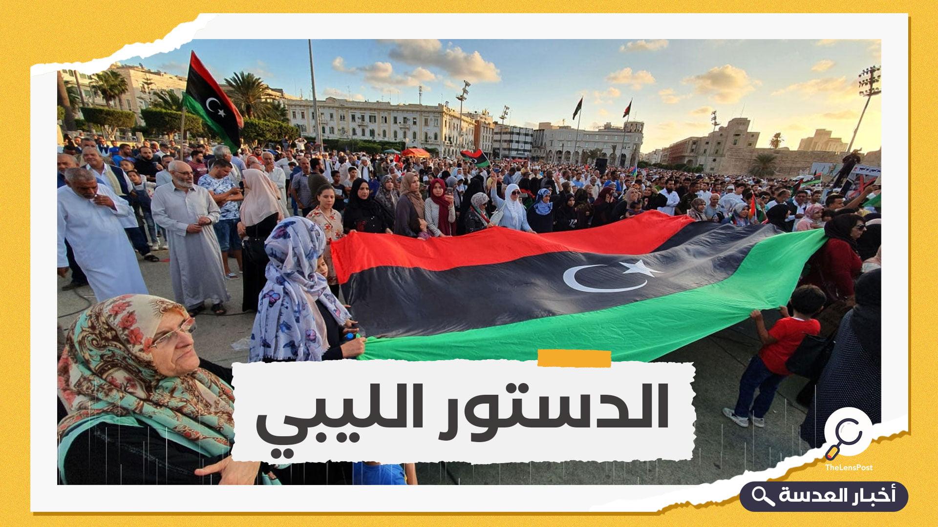 ليبيا.. اللجنة الدستورية تتفق على عقد الانتخابات حال تعذر الاستفتاء الدستوري