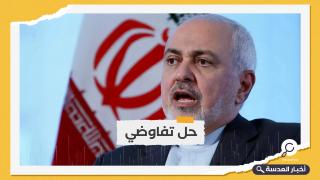 ظريف يقترح أوروبا وسيطاً بين إيران و أمريكا في تدابير العودة للاتفاق النووي