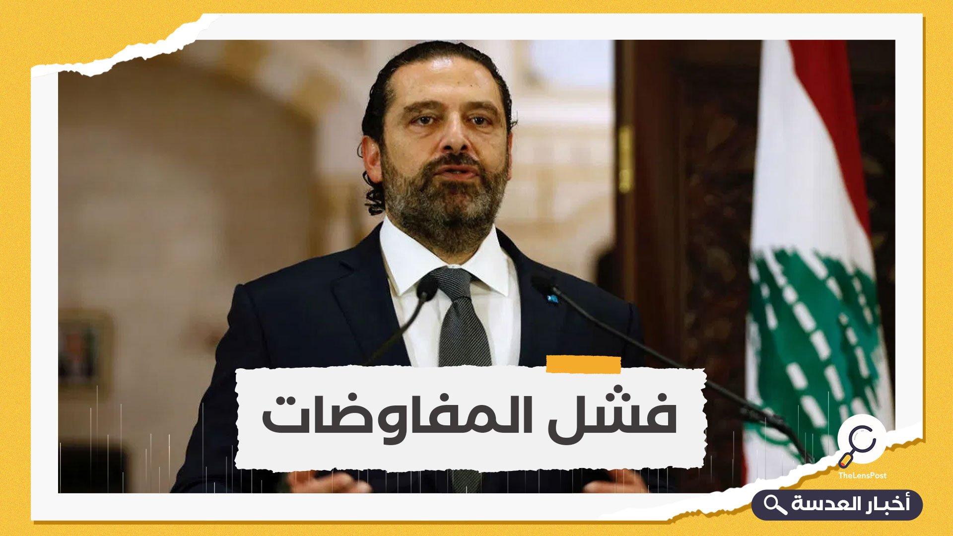 لبنان.. الحريري يعلن فشل مفاوضات تشكيل الحكومة