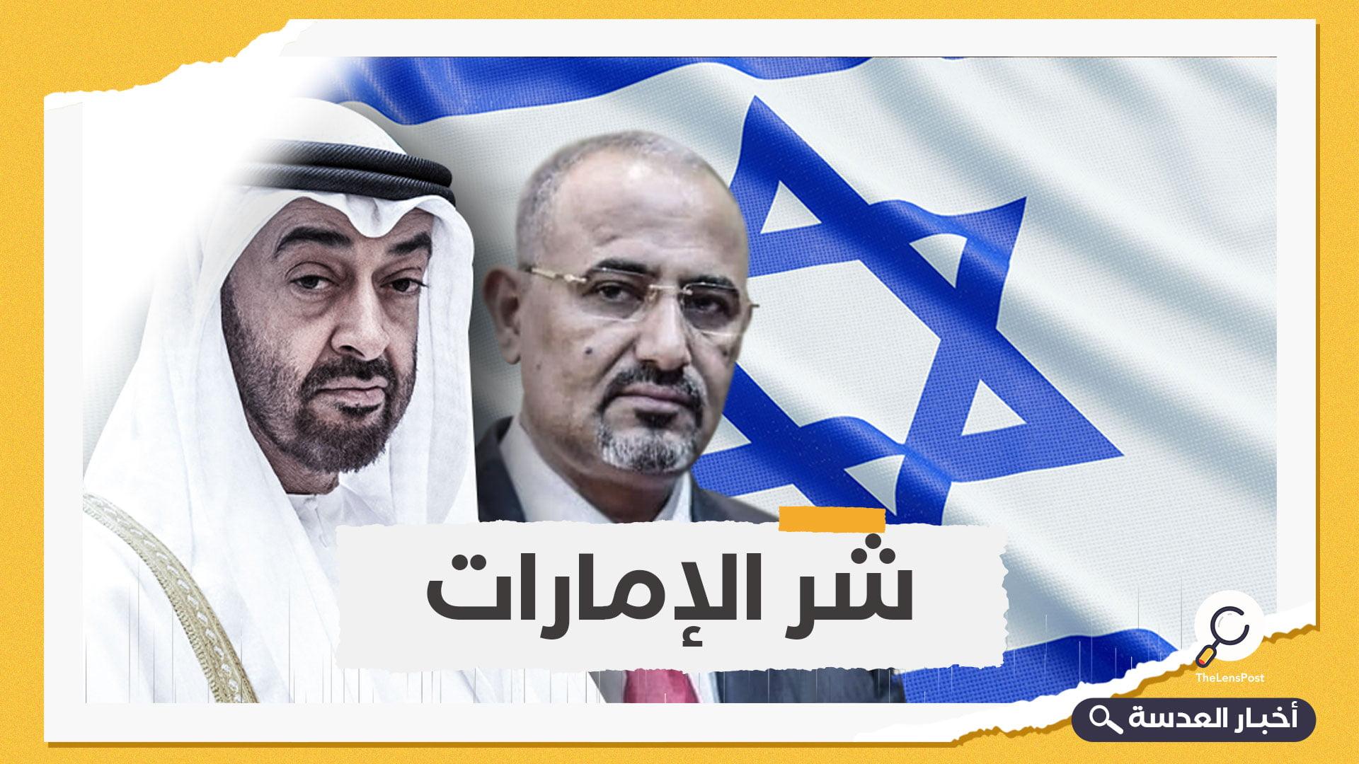 وكلاء الإمارات في اليمن يلوحون بالتطبيع حال انفصالهم عن الشمال اليمني