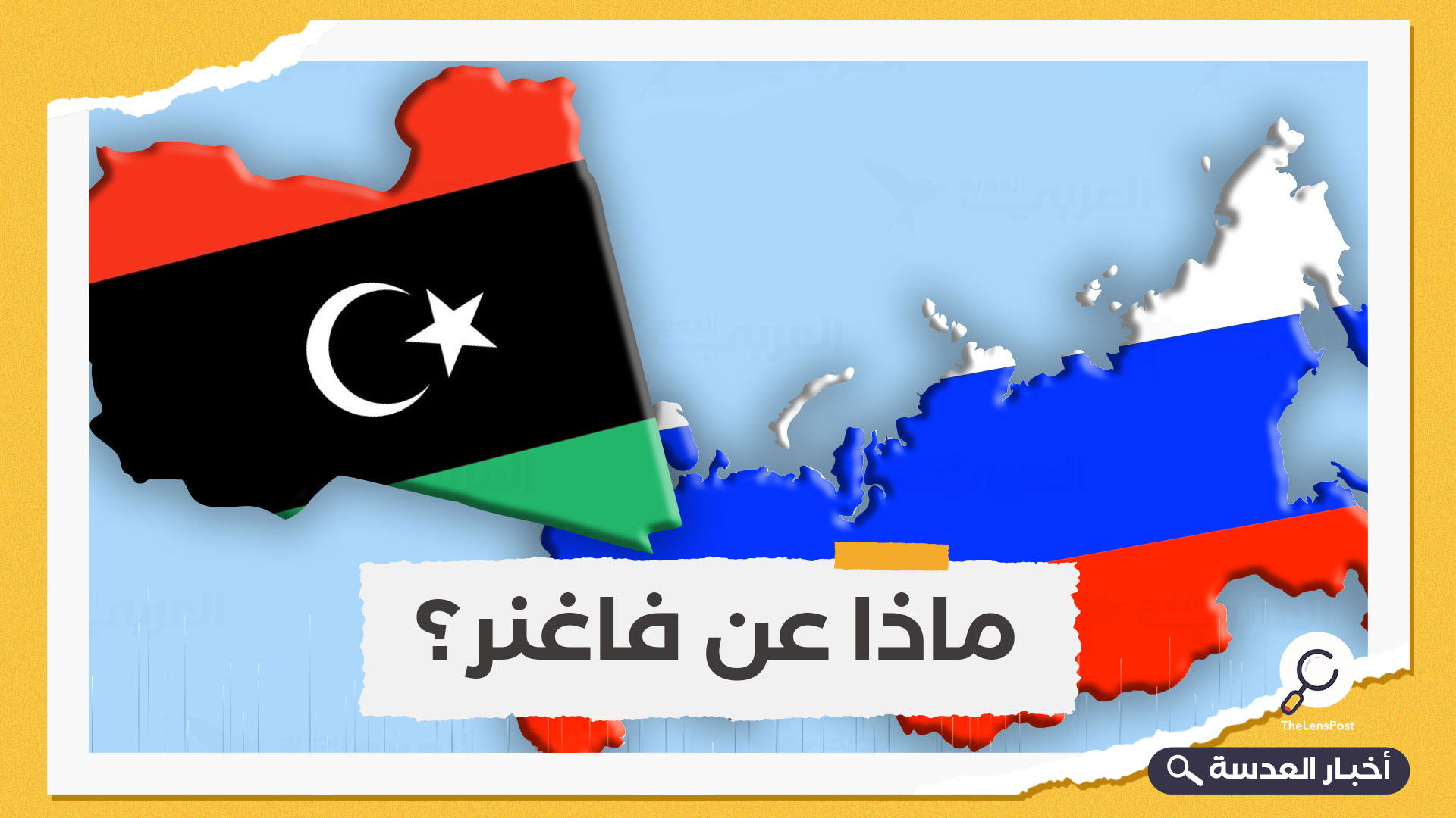نائب وزير الخارجية الروسي يستقبل مدير المخابرات الليبي