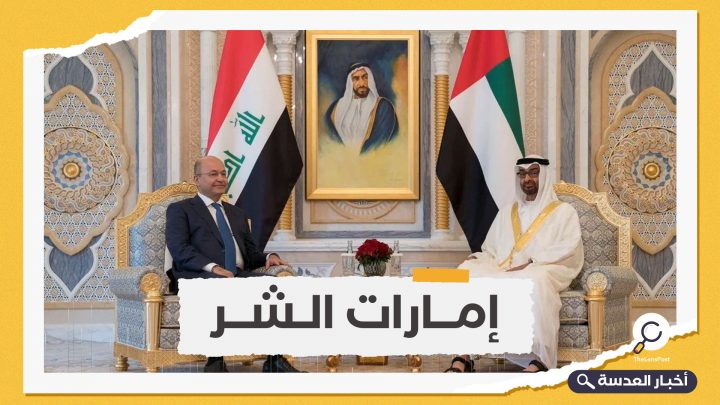 الرئيس العراقي يزور إمارات الشر ويلتقي بابن زايد