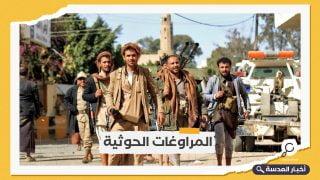 مطالبة بريطانية لجماعة الحوثي بإثبات جدية رغبتها في السلام