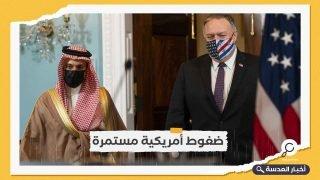 واشنطن تصدر إعلانًا غدًا الإثنين حول مستقبل علاقاتها مع الرياض