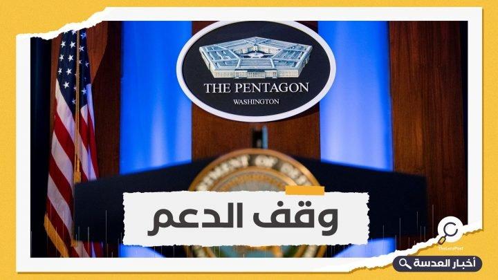 البنتاجون: قرار وقف الدعم لن يؤثر على جهود محاربة التنظيمات الإرهابية في اليمن