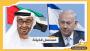 الإمارات تعلن تعيين أول سفير لها في إسرائيل