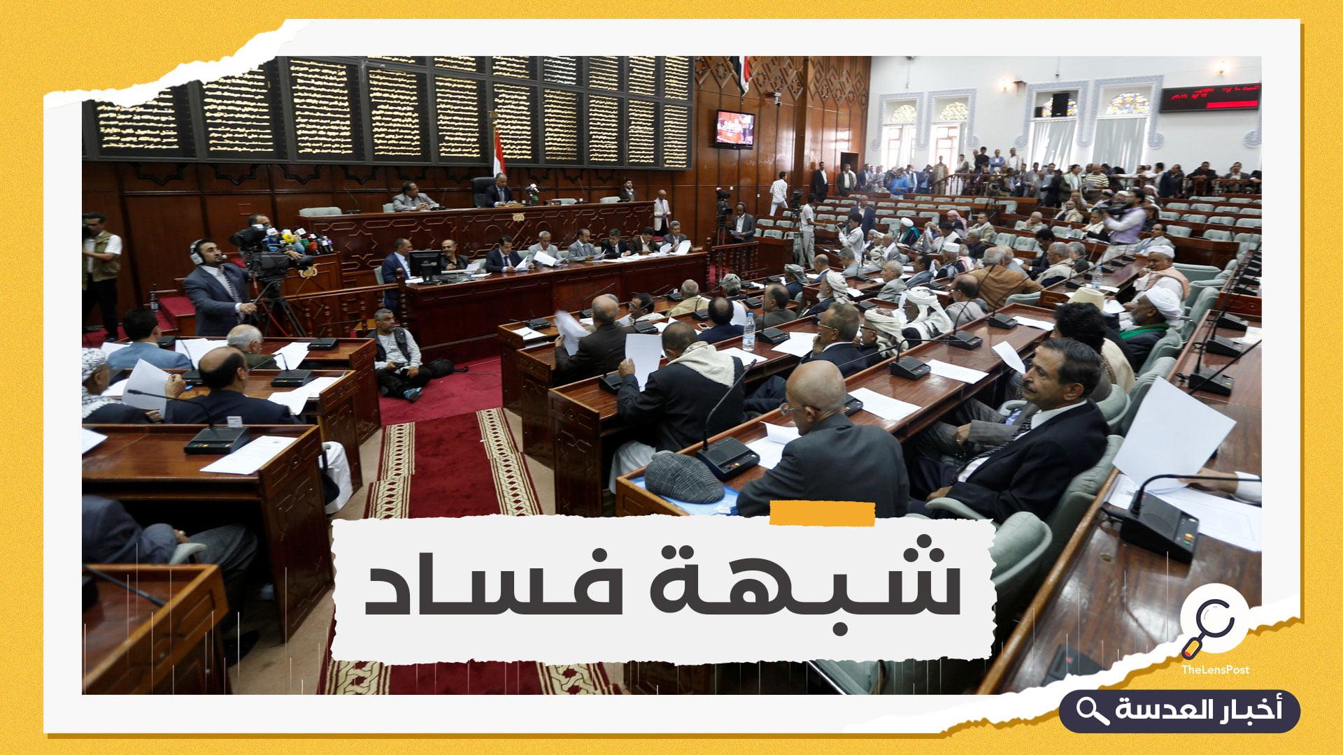 مجلس النواب اليمني يشكل لجنة تقصي حقائق للتحقيق في مخالفات البنك المركزي