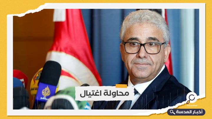 المجلس الأعلى الليبي يدعو إلى تحقيق عاجل بمحاولة اغتيال باشاغا