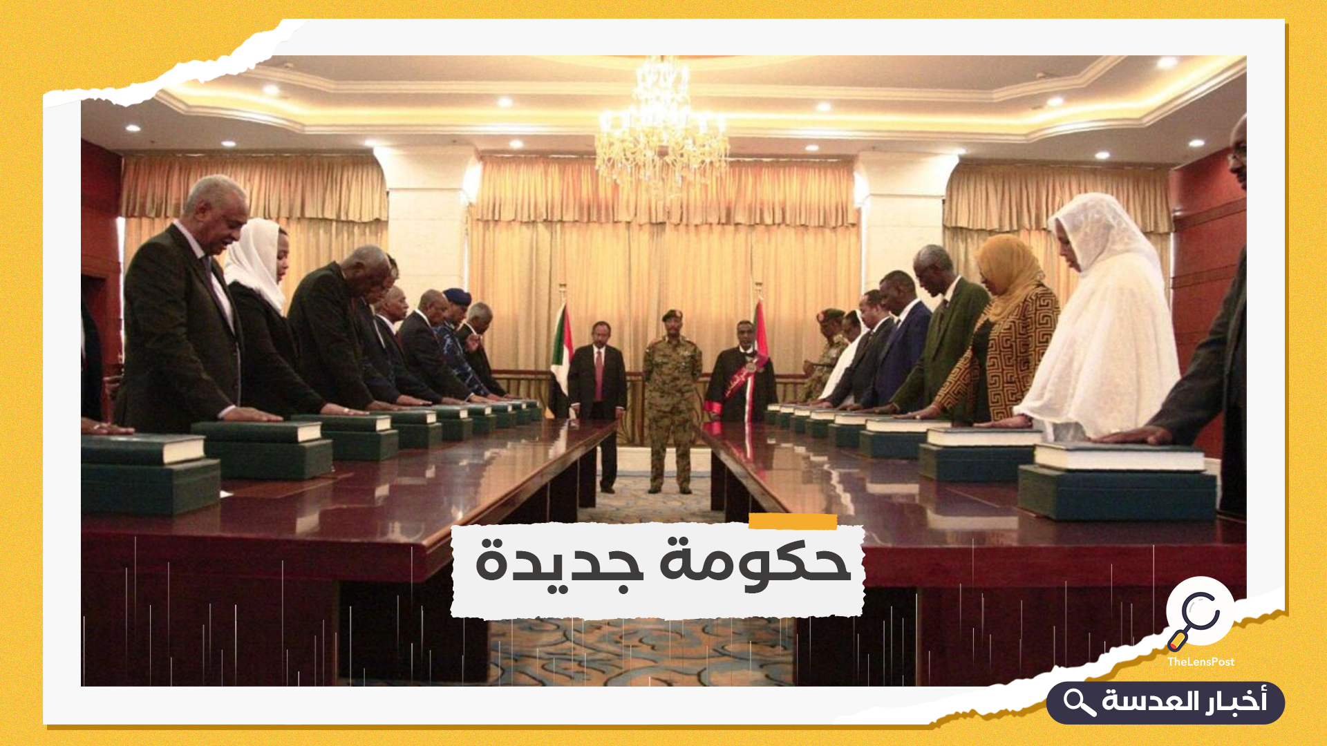 الإعلان عن تشكيل الحكومة السودانية الجديدة