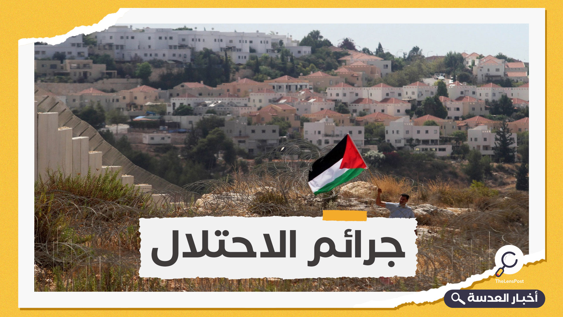 الجنائية الدولية تصدر قرارًا تاريخيًا بشأن ولايتها على الأراضي الفلسطينية المحتلة