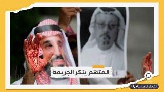 السعودية ترفض ما جاء في التقرير الاستخباري الأمريكي حول اغتيال خاشقجي