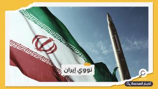الكيان الصهيوني يعارض العودة للاتفاق النووي مع إيران