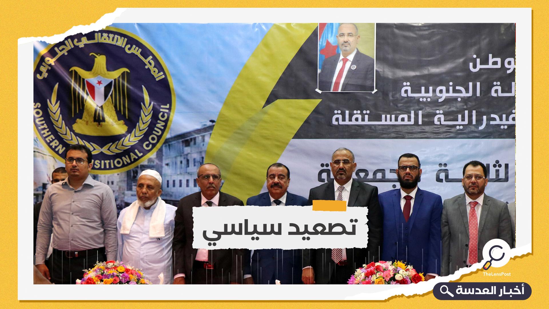 المجلس الانتقالي المدعوم إماراتيا يعلن نيته لإعادة إنشاء مجلس تشريعي في الجنوب اليمني
