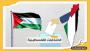 مخابرات الاحتلال تحذر قياديًا في حماس من الترشح للانتخابات