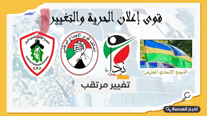 قوى التحالف والتغيير تسلم حمدوك مرشحيها للحقائب الوزارية في الحكومة الجديدة