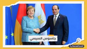 بدء محاكمة جاسوس النظام المصري في مكتب ميركل