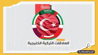 تشاووش أوغلو إلى الكويت وقطر وعمان.. وترقب بشأن السعودية والإمارات