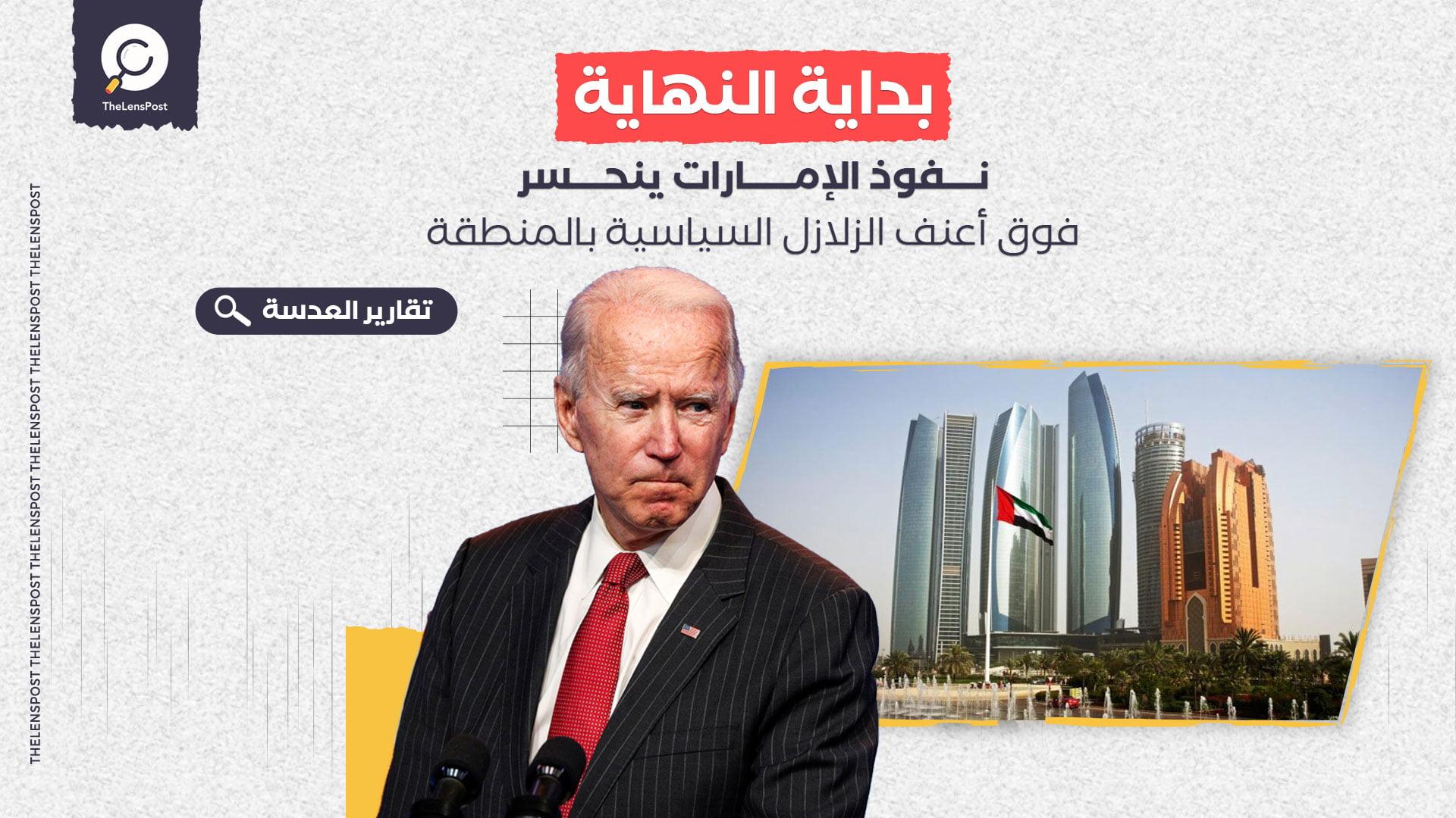 بداية النهاية.. نفوذ الإمارات ينحسر فوق أعنف الزلازل السياسية بالمنطقة