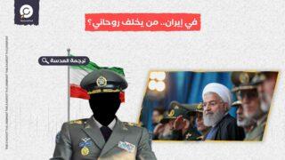 في إيران.. من يخلف روحاني؟